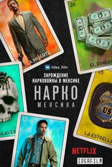 Нарко: Мексика [1 сезон] (2018)  / Narcos: Mexico