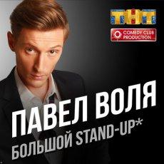 Павел Воля. Большой Stand Up [эфир от 30.12] (2018)