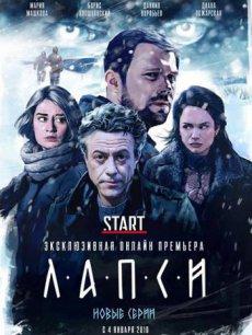 Лапси [2 сезон, 1-7 серии  из 8] (2018) 720p