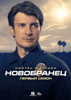 Новобранец  [1 сезон, 1-11 серии из 13] (2018) / The Rookie