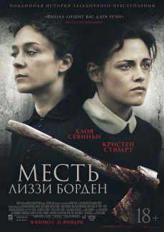 Месть Лиззи Борден / Lizzie (2018) BDRip