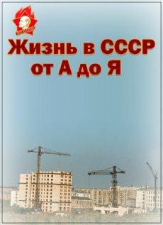 Жизнь в СССР от А до Я [1-8 серии из 8] (2018)