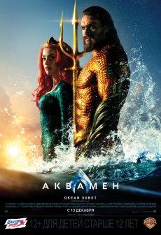 Аквамен / Aquaman (2018) 720p