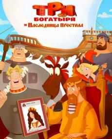 Скачать Три богатыря и Наследница престола через торрент