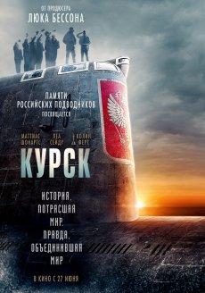 Курск / Kursk (2018) 720p