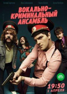 Скачать 1 сезон Вокально-криминальный ансамбль через торрент