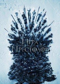 Скачать 8 сезон Игра престолов через торрент