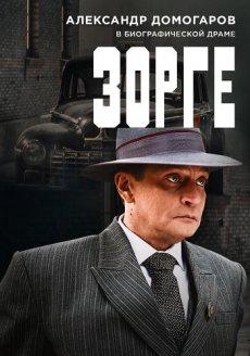 Зорге [1 сезон] (2019)  720p