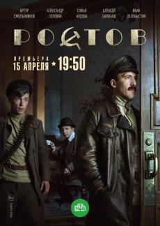 Ростов [1-16 серии из 16] (2019) 720p