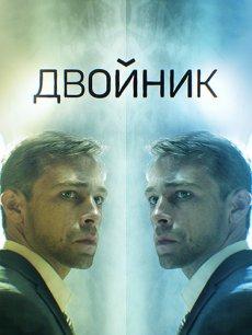 Двойник [1-4 серии из 4] (2019)  720p