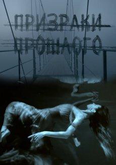 Призраки прошлого [1-2 серии из 2] (2019)