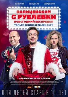 Полицейский с Рублевки. Новогодний беспредел (2018) 720p